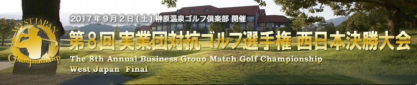 第8回 実業団対抗ゴルフ選手権 西日本決勝大会