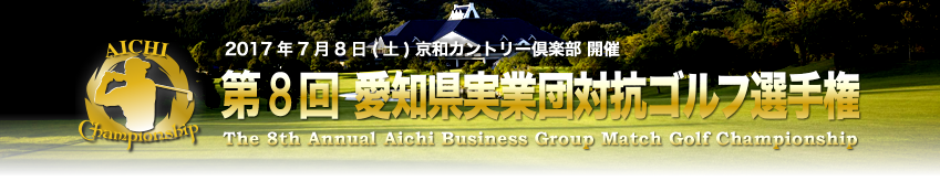 第8回 愛知県実業団対抗ゴルフ選手権
