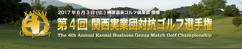 第4回 関西実業団対抗ゴルフ選手権