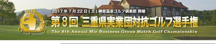 第8回 三重県実業団対抗ゴルフ選手権