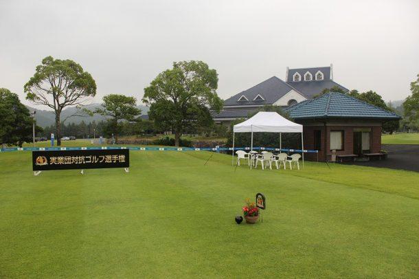 第7回 愛知県実業団対抗ゴルフ選手権 12