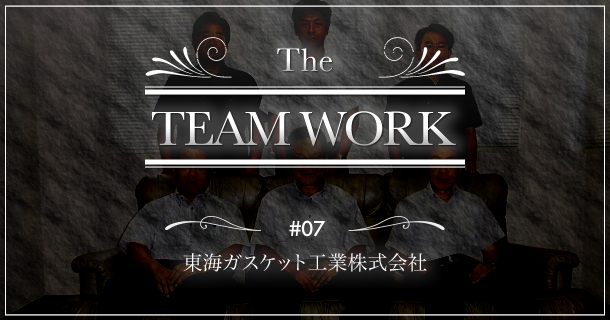 The TeamWork - 東海ガスケット工業株式会社