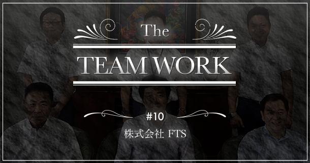 The TEAMWORK #10 株式会社FTS