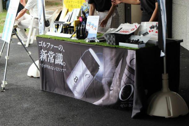 第9回愛知県実業団