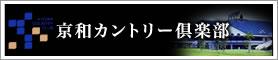 京和カントリー倶楽部