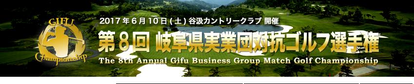 第8回 岐阜県実業団対抗ゴルフ選手権