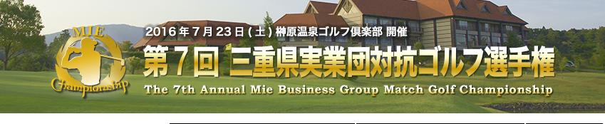 第7回 三重県実業団対抗ゴルフ選手権