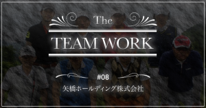 The TeamWork - 矢橋ホールディング