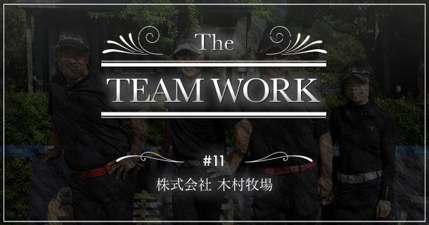 The TEAMWORK #11 株式会社 木村牧場