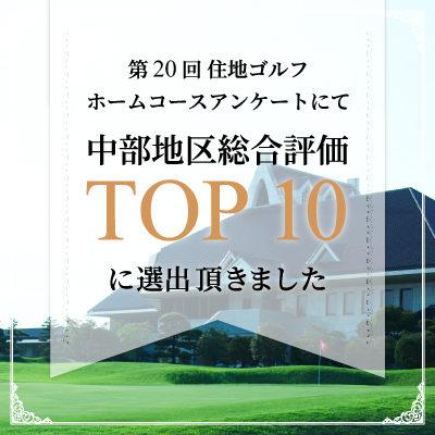 第20回住地ゴルフホームコースアンケート