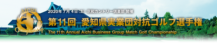 愛知県実業団対抗ゴルフ選手権