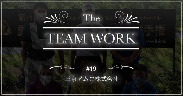 Vol.19 三京アムコ株式会社