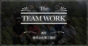 Vol.20 株式会社第三銀行