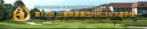 三重県実業団